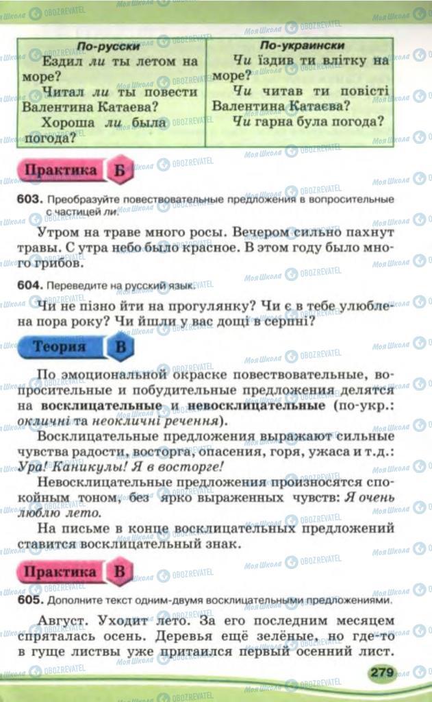 Учебники Русский язык 5 класс страница 279