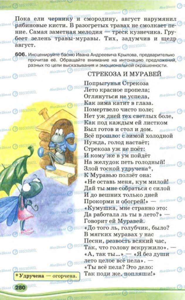 Учебники Русский язык 5 класс страница 280