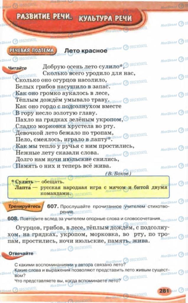 Учебники Русский язык 5 класс страница 281
