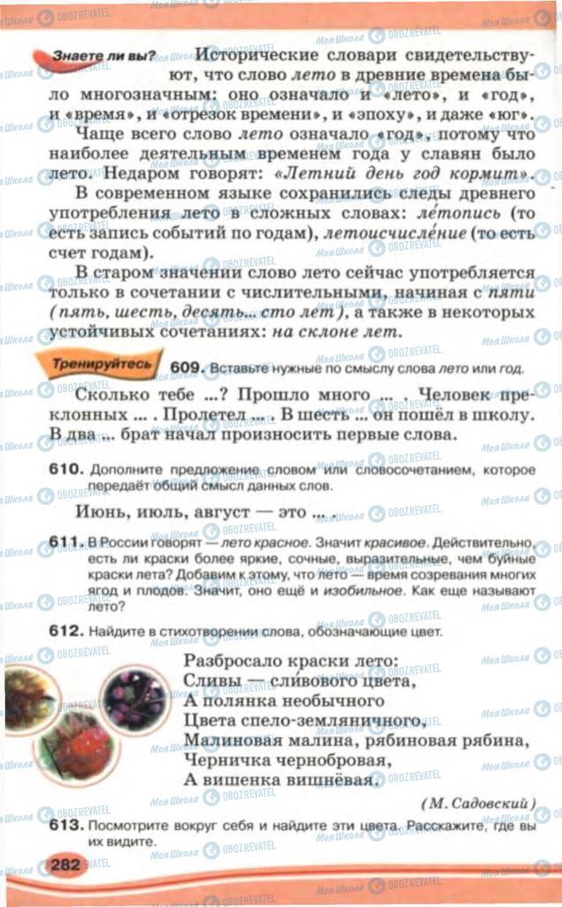 Учебники Русский язык 5 класс страница 282