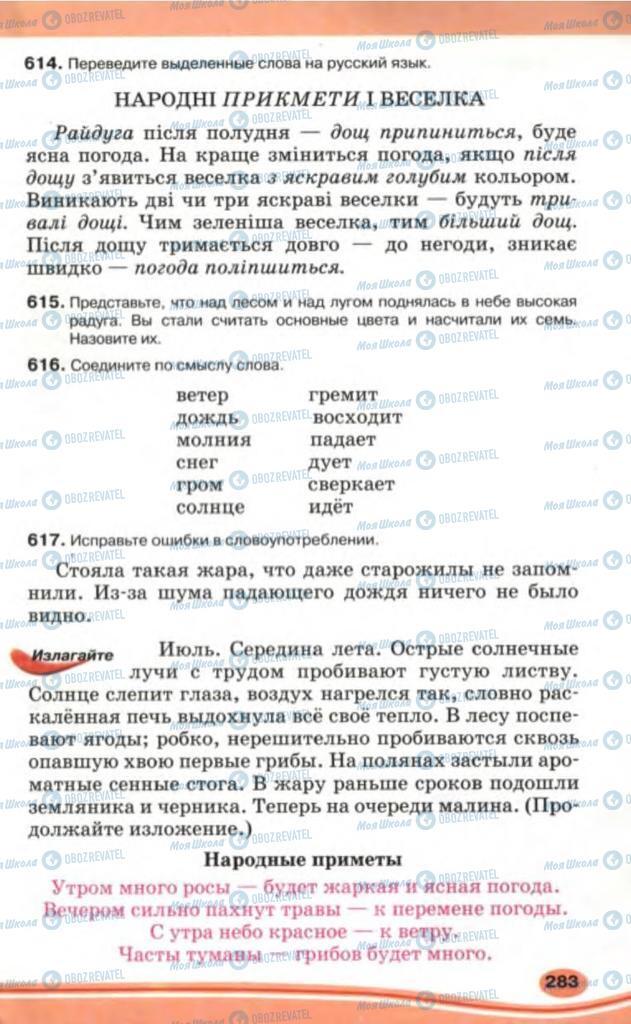 Учебники Русский язык 5 класс страница 283
