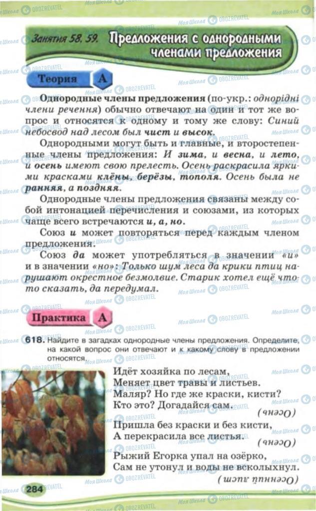 Учебники Русский язык 5 класс страница 284