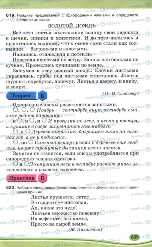 Учебники Русский язык 5 класс страница 285