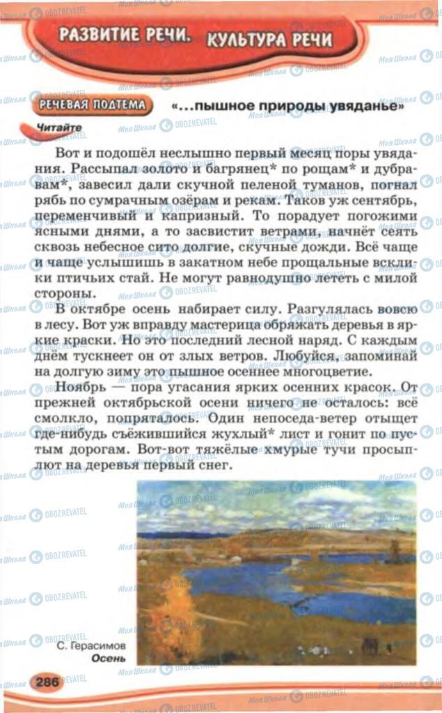 Учебники Русский язык 5 класс страница 286