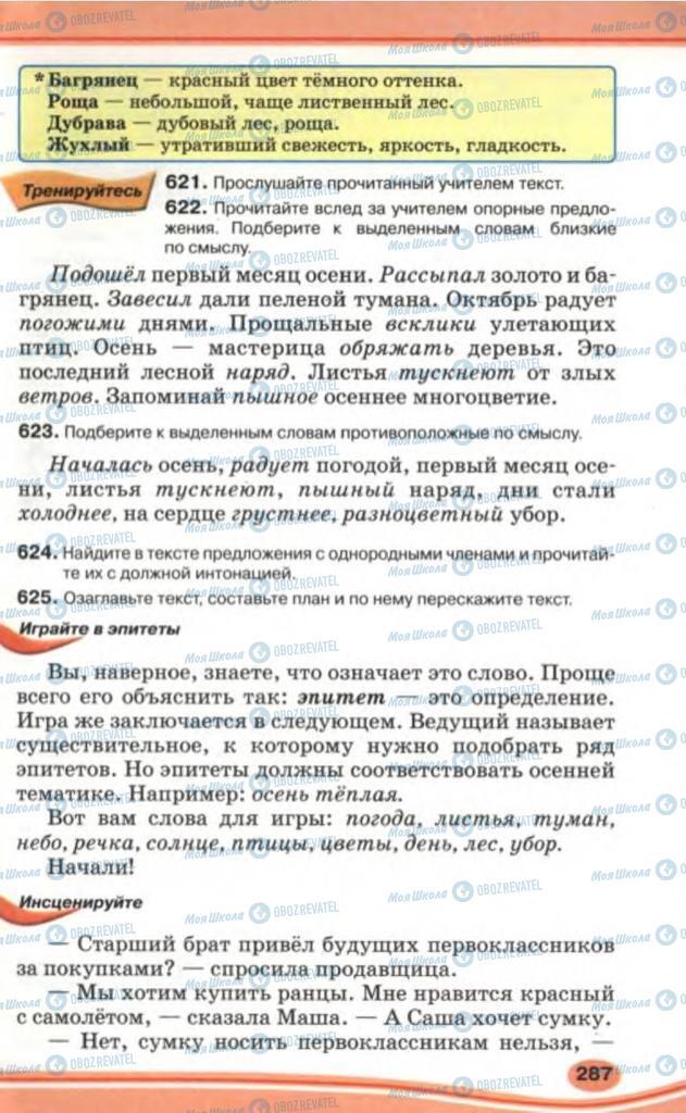 Учебники Русский язык 5 класс страница 287