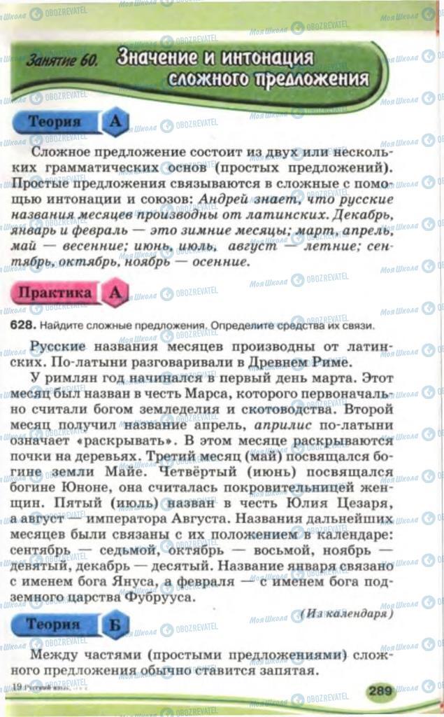 Учебники Русский язык 5 класс страница 289