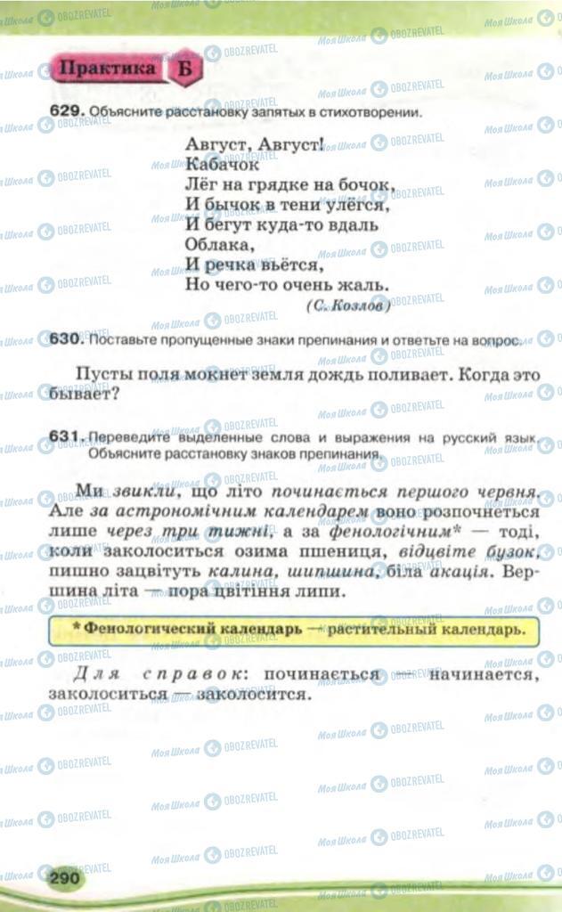 Учебники Русский язык 5 класс страница 290