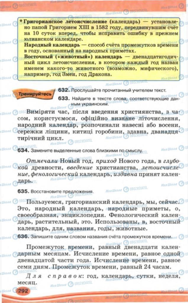 Учебники Русский язык 5 класс страница 292