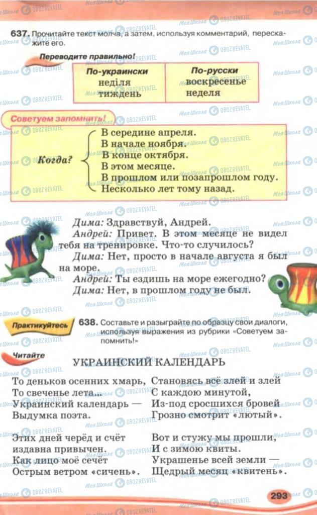 Учебники Русский язык 5 класс страница 293