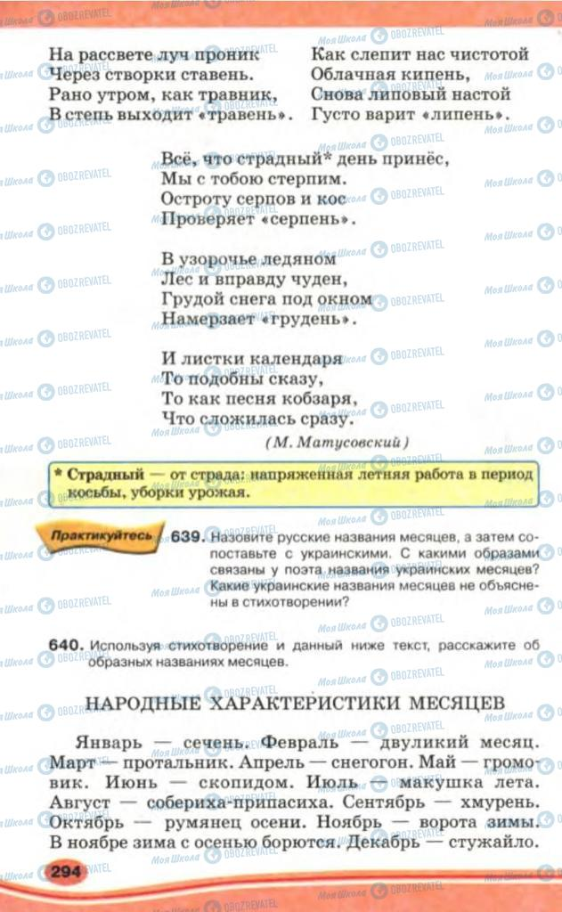 Учебники Русский язык 5 класс страница 294