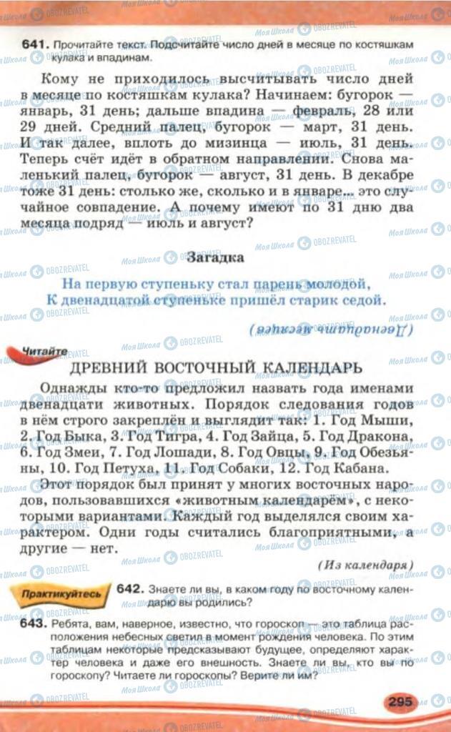 Учебники Русский язык 5 класс страница 295