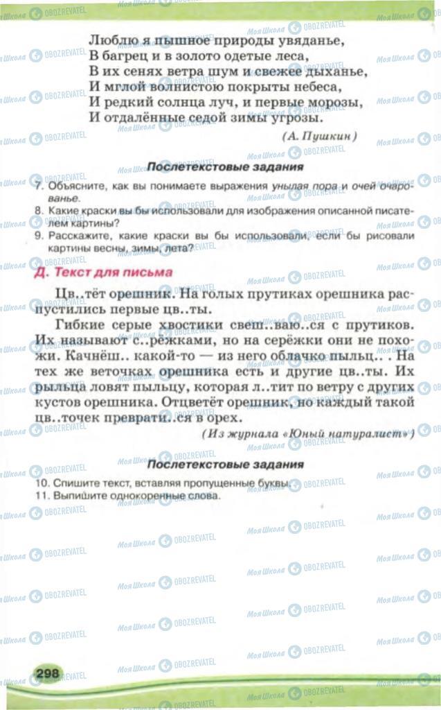 Учебники Русский язык 5 класс страница 298