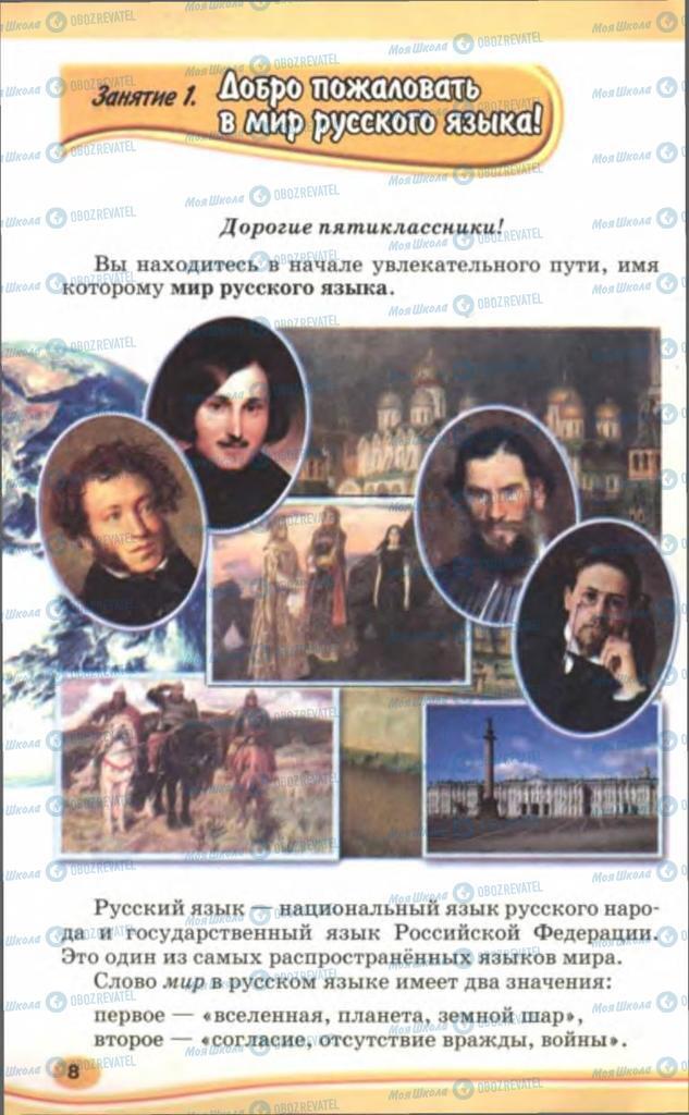 Підручники Російська мова 5 клас сторінка  8