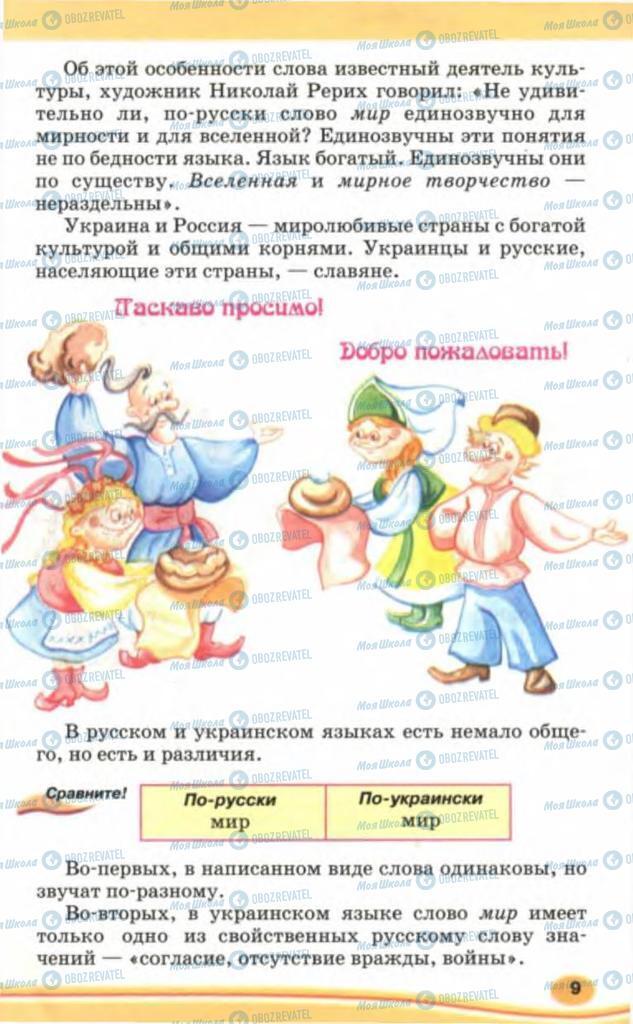 Підручники Російська мова 5 клас сторінка  9