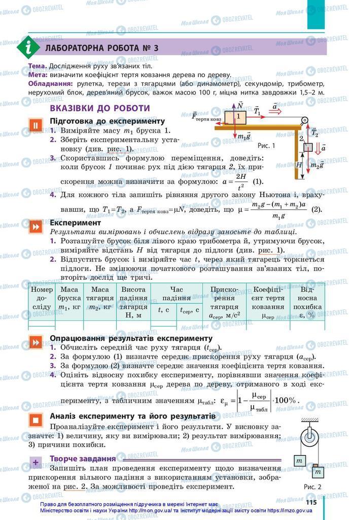 Підручники Фізика 10 клас сторінка  115