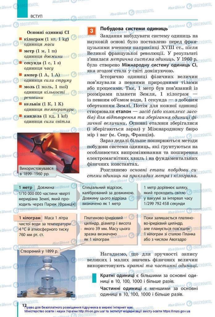Підручники Фізика 10 клас сторінка 12