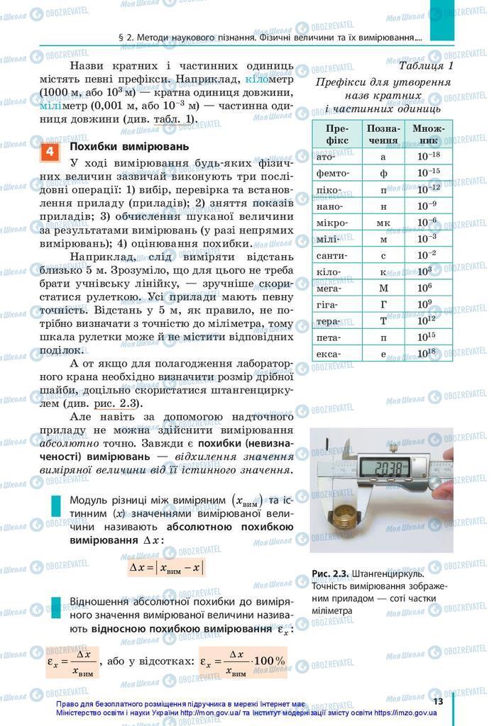 Підручники Фізика 10 клас сторінка 13