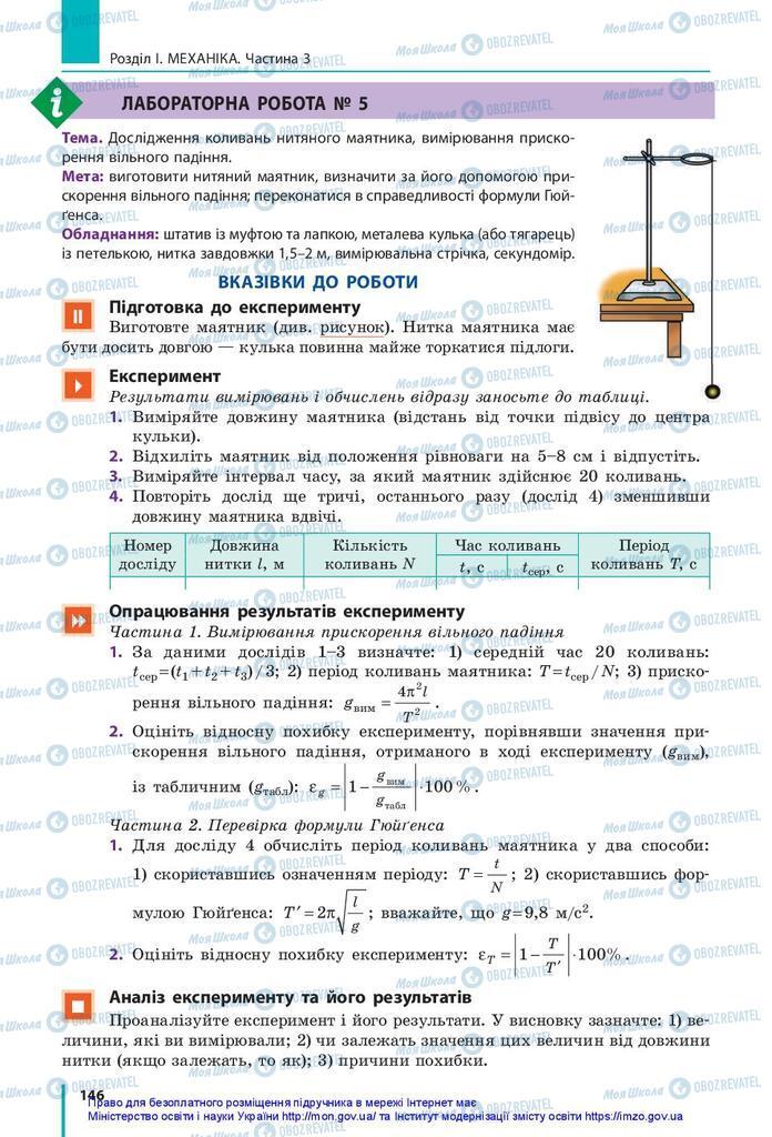 Підручники Фізика 10 клас сторінка  146