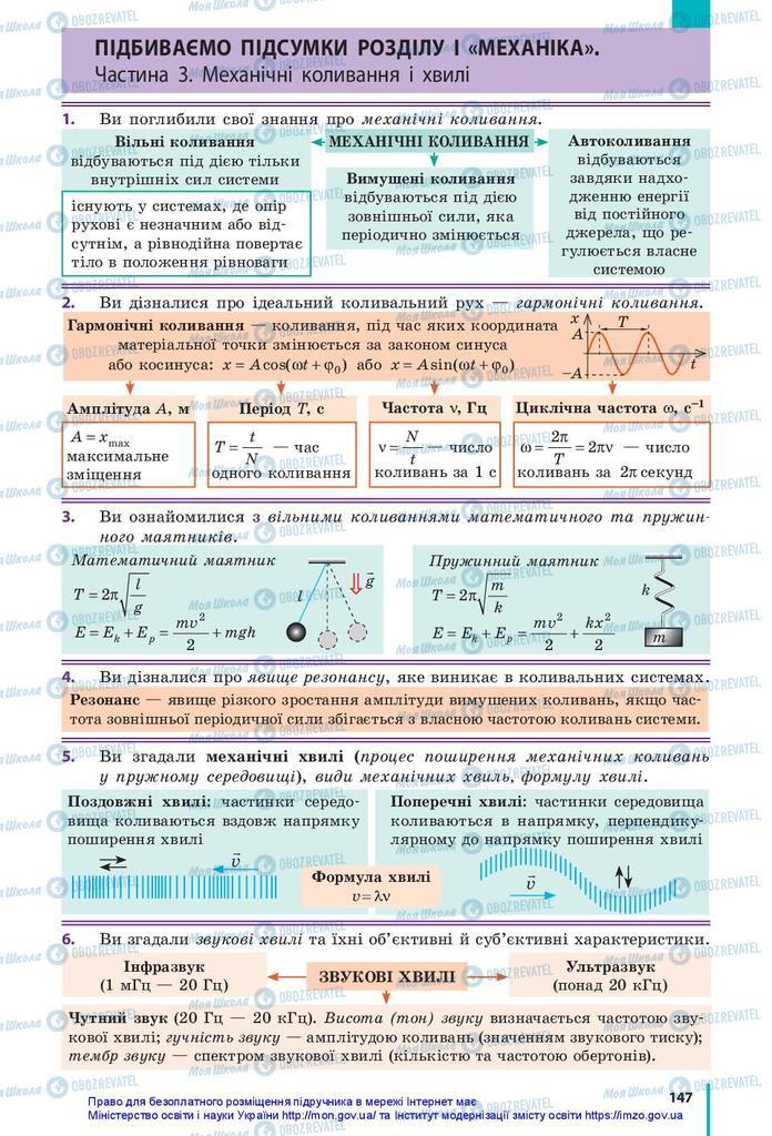 Підручники Фізика 10 клас сторінка  147