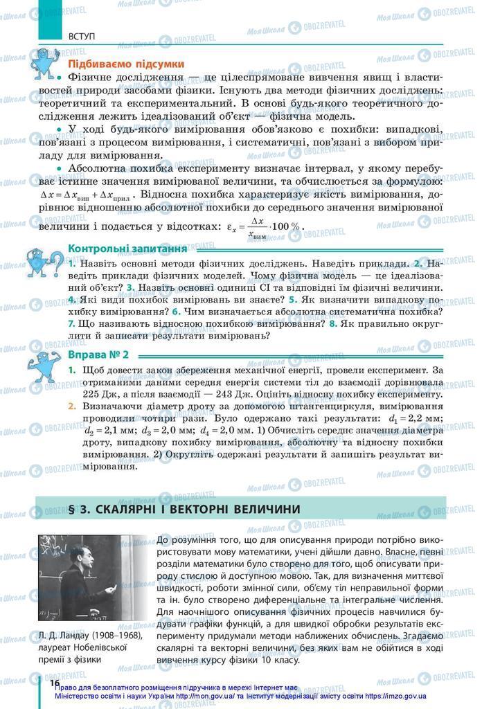 Підручники Фізика 10 клас сторінка 16