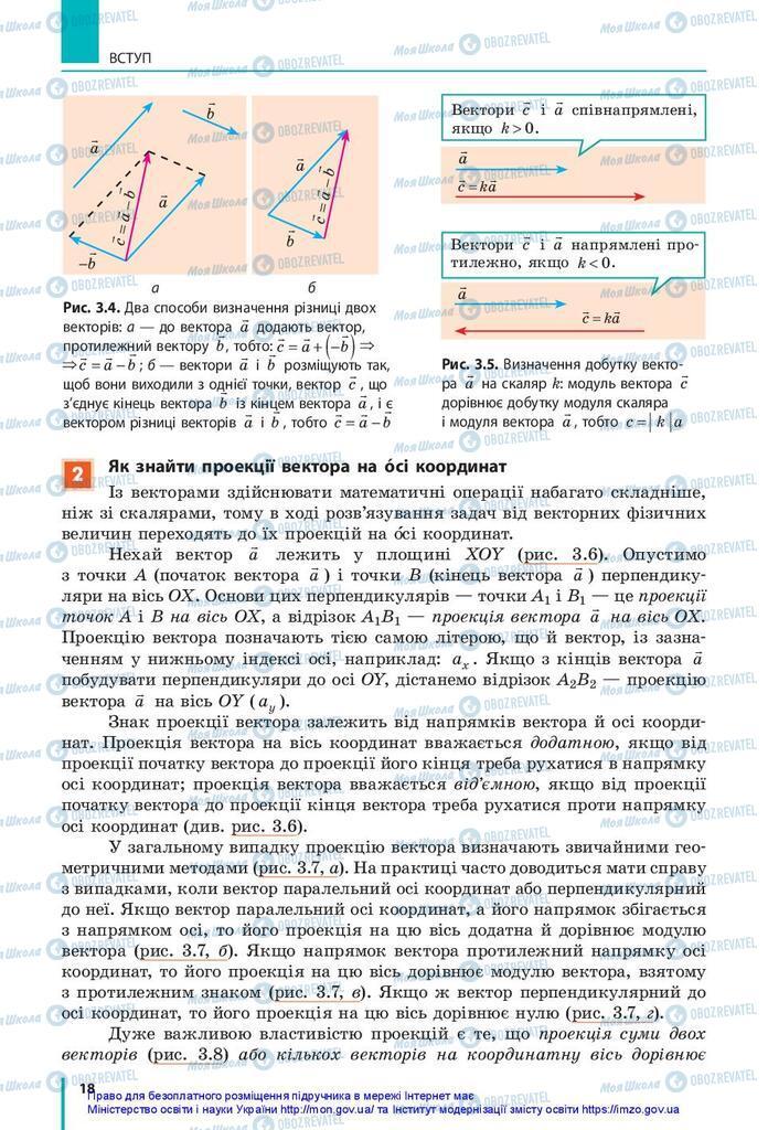 Підручники Фізика 10 клас сторінка 18