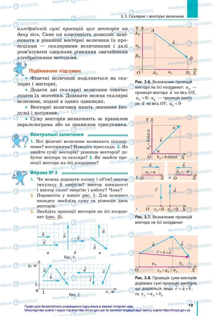 Підручники Фізика 10 клас сторінка 19