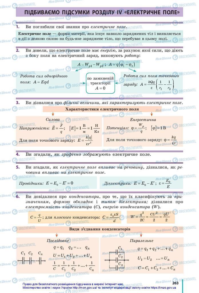 Підручники Фізика 10 клас сторінка  263