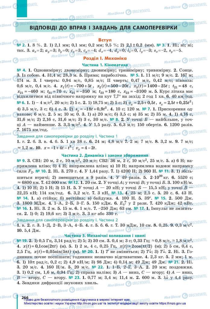 Підручники Фізика 10 клас сторінка  266