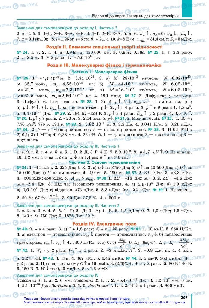 Підручники Фізика 10 клас сторінка  267
