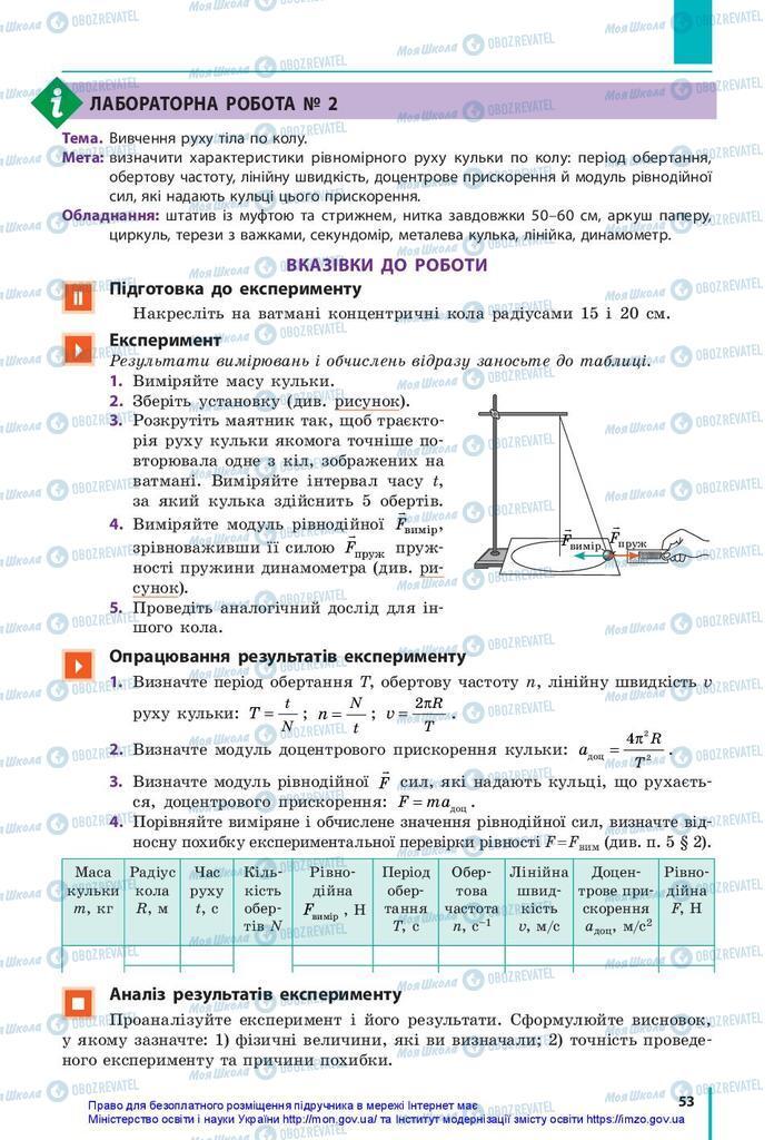 Підручники Фізика 10 клас сторінка  53