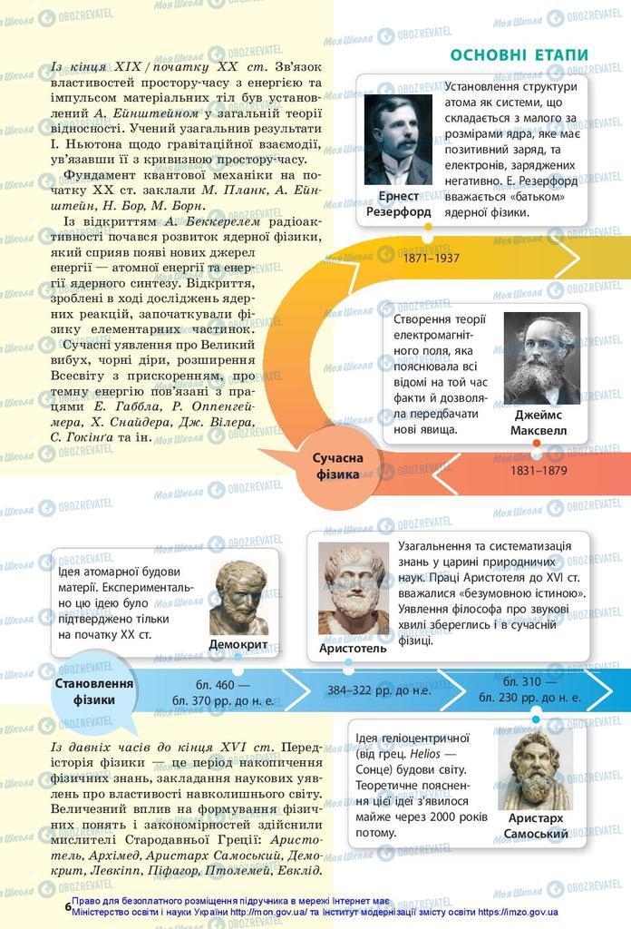 Учебники Физика 10 класс страница  6