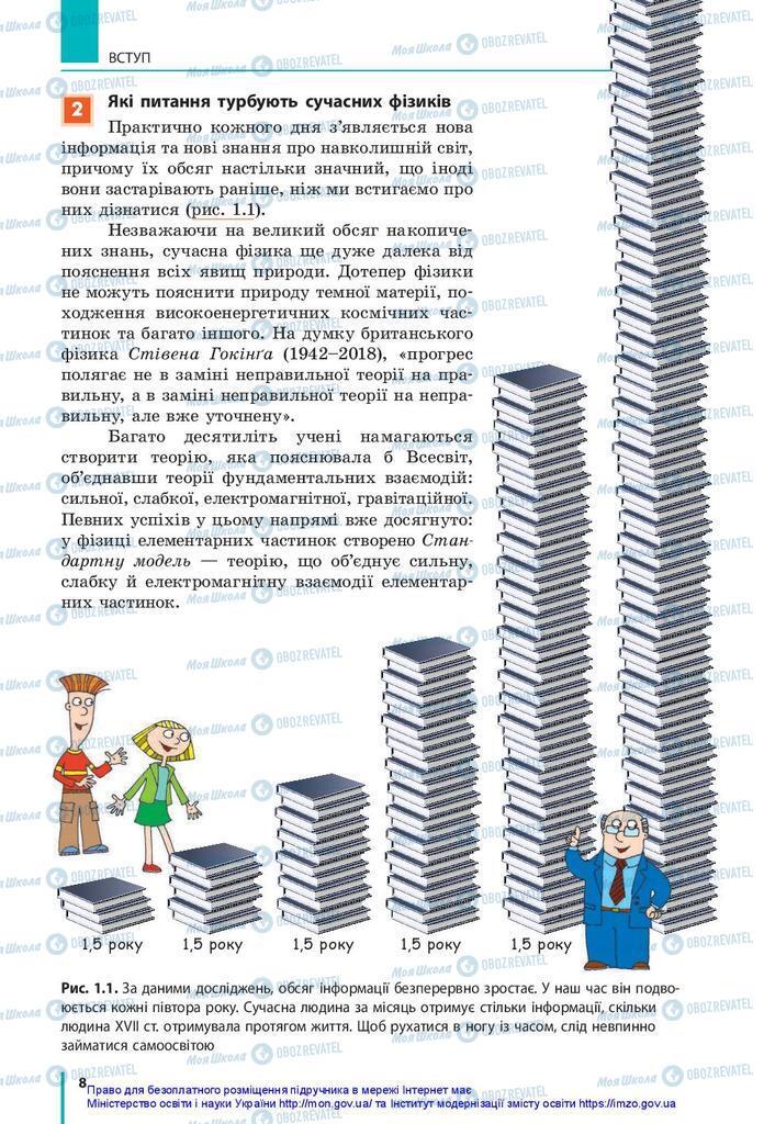Підручники Фізика 10 клас сторінка 8