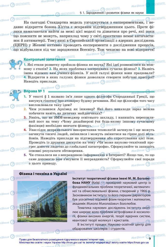 Підручники Фізика 10 клас сторінка 9