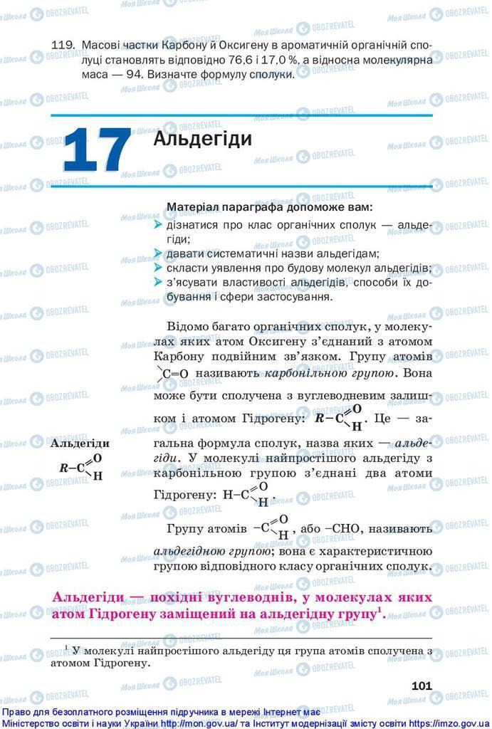 Підручники Хімія 10 клас сторінка 101