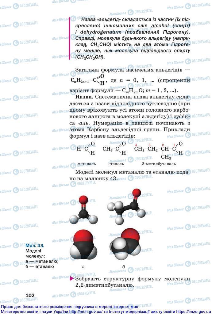 Підручники Хімія 10 клас сторінка 102