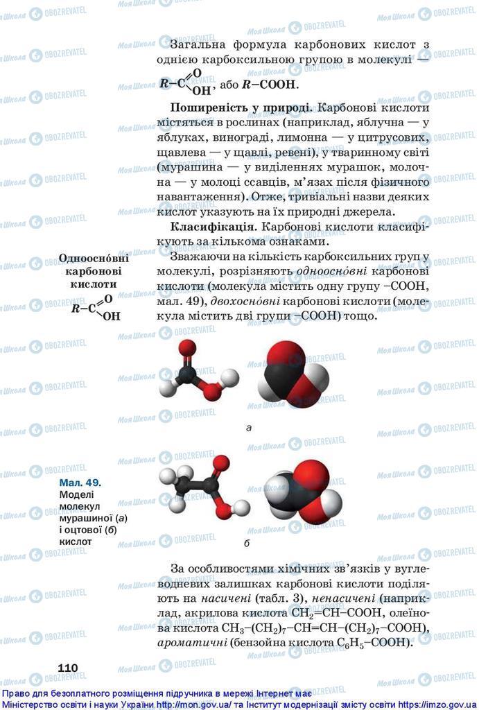 Підручники Хімія 10 клас сторінка 110