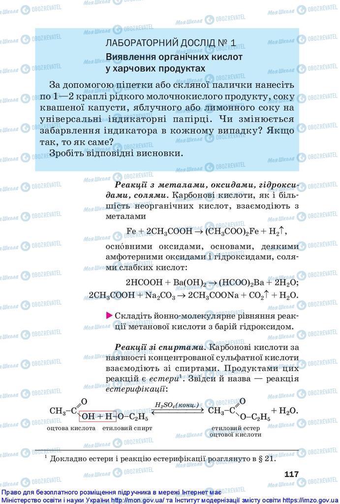 Підручники Хімія 10 клас сторінка 117