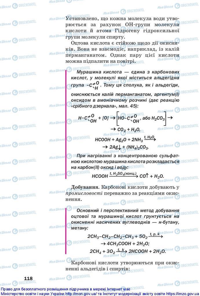 Підручники Хімія 10 клас сторінка 118