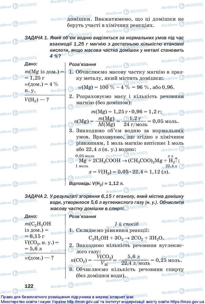 Підручники Хімія 10 клас сторінка 122