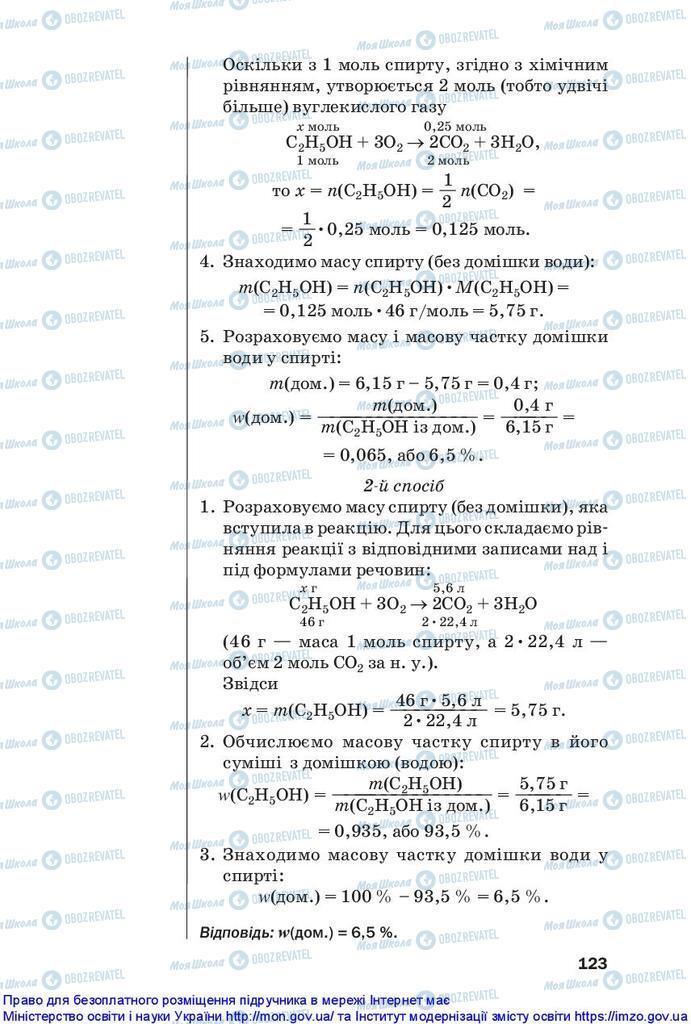 Підручники Хімія 10 клас сторінка 123