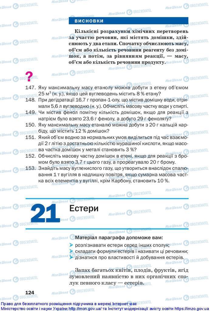 Підручники Хімія 10 клас сторінка 124