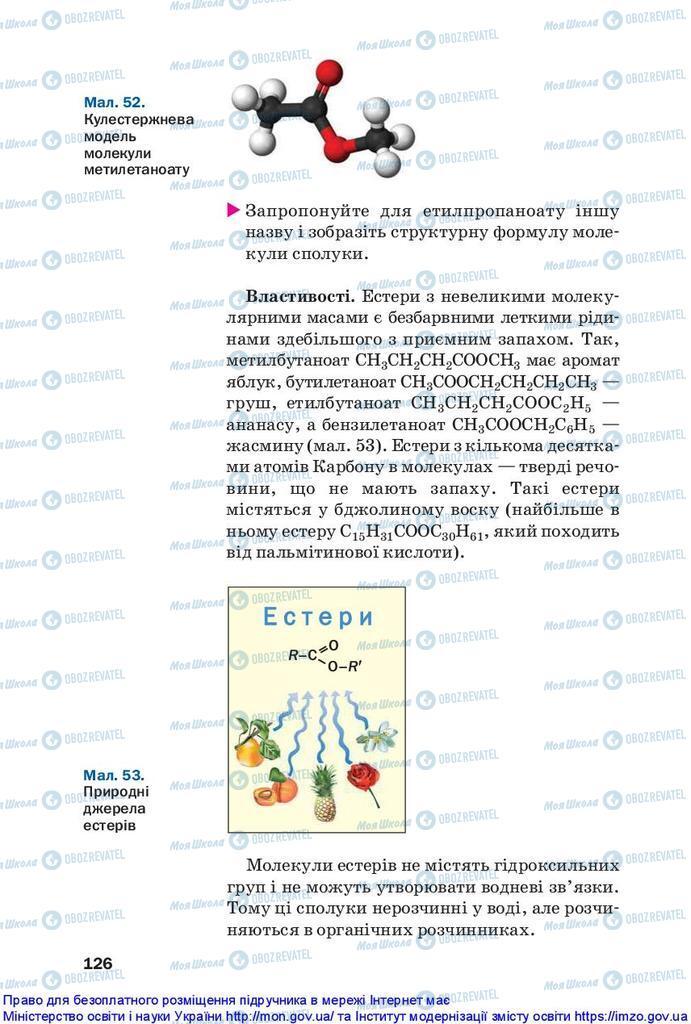 Підручники Хімія 10 клас сторінка 126