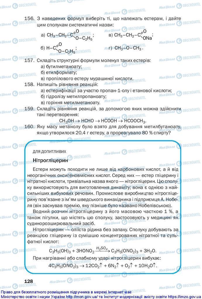Підручники Хімія 10 клас сторінка 128