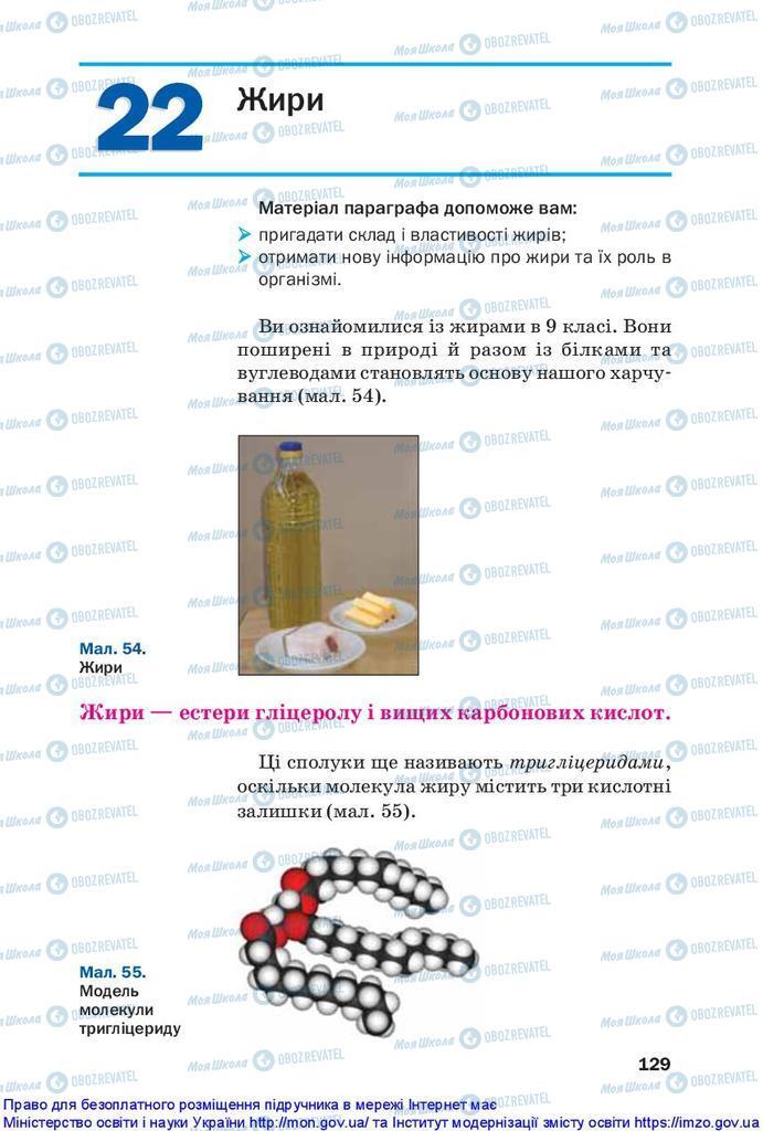 Підручники Хімія 10 клас сторінка 129
