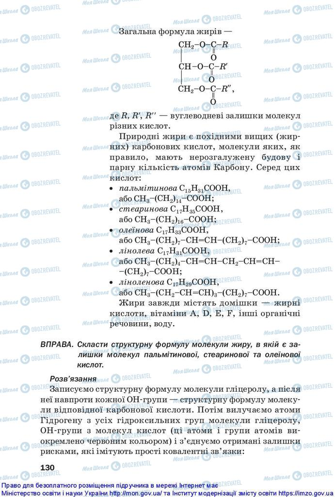 Підручники Хімія 10 клас сторінка 130