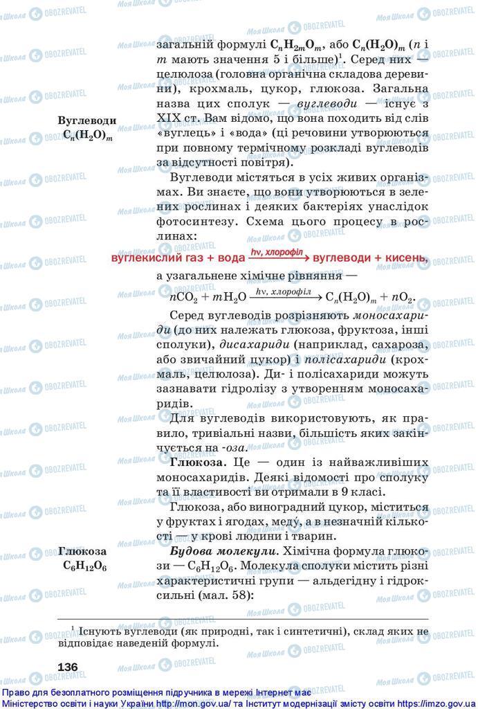 Підручники Хімія 10 клас сторінка 136