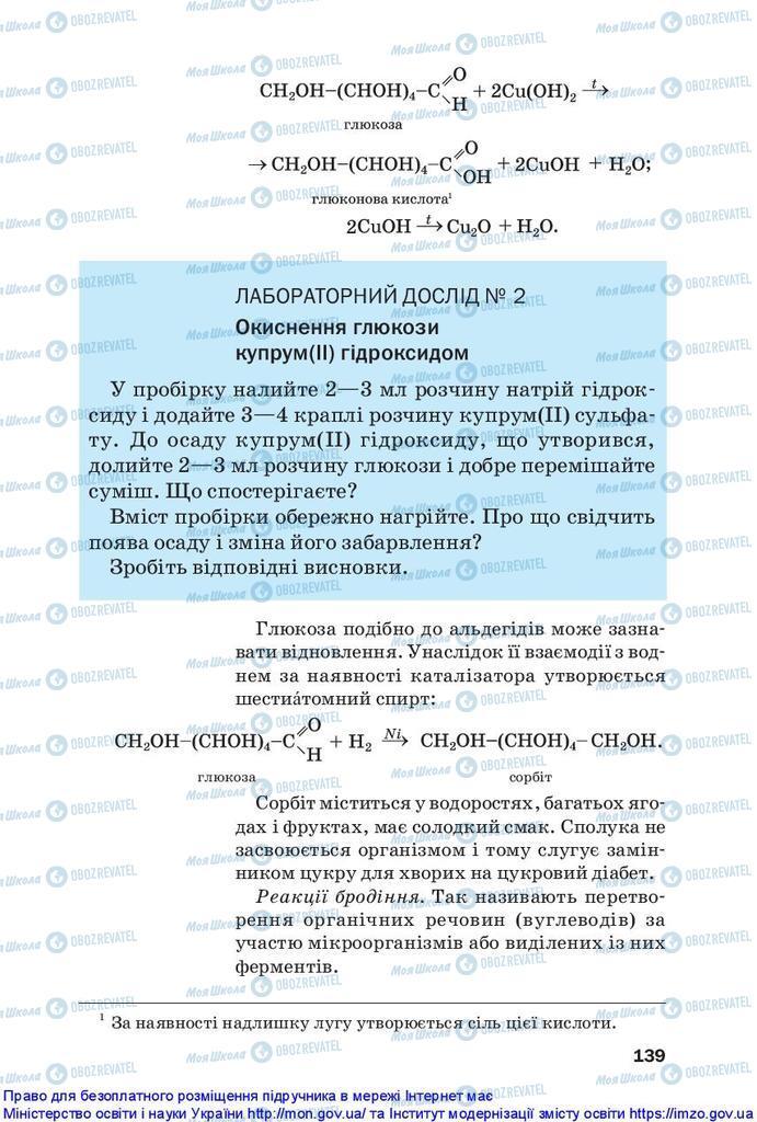 Підручники Хімія 10 клас сторінка 139