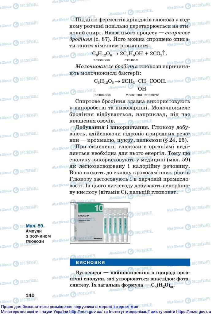 Підручники Хімія 10 клас сторінка 140