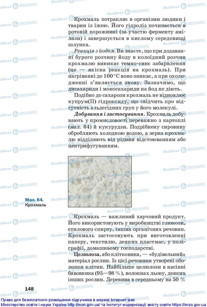 Підручники Хімія 10 клас сторінка 148