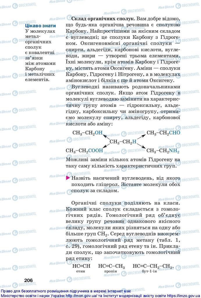 Підручники Хімія 10 клас сторінка  206